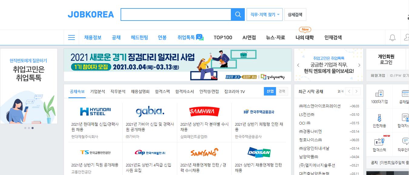 kore'de en iyi 10 iş bulma sitesi