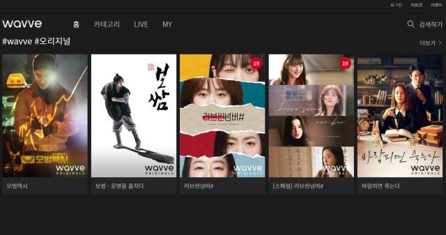 Kore'de Netflix'e Alternatif Yerli Wavve İçin 1 Trilyon Yatırım
