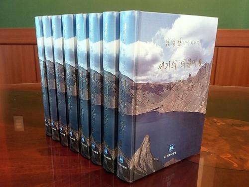 Kuzey Kore lideri Kitabı Toplatıldı