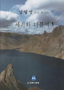 kuzey kore kurucu lideri hakkında kitap